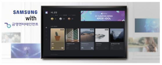 사진: 삼성 스마트TV 글로벌 노래방 서비스 메인화면