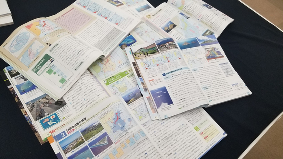 30일 일본 문부성의 검정을 통과한 일본 고등학교 사회 과목 교과서들. 대부분 교과서에 독도에 대한 기술이 담겼다. 윤설영 특파원