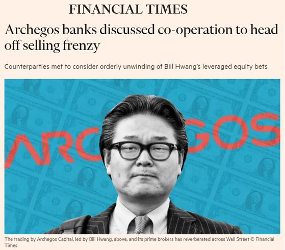 한국계 헤지펀드 투자자 빌 황(한국명 황성국)이 촉발한 블록딜 소식을 다룬 파이낸셜타임스(FT) 캡처