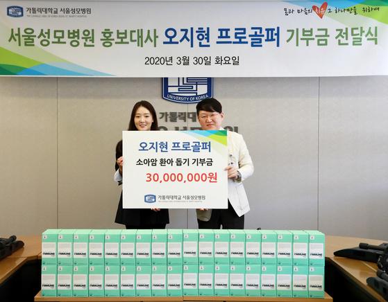 오지현 프로골퍼(사진 왼쪽)가 3월 30일 김용식 서울성모병원장(오른쪽)을 만나 소아암 환자의 치료와 교육지원을 위한 기부금 3000만원을 전달했다.