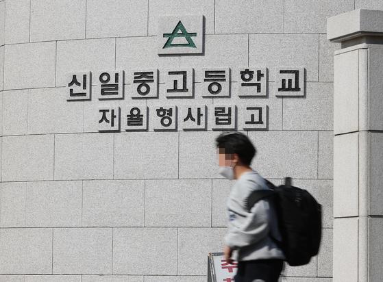 자율형사립고인 서울 강북구 신일고 모습. 연합뉴스