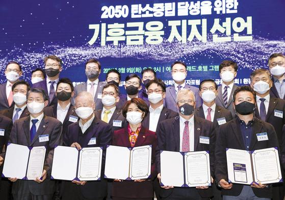 국내 금융기관 113곳이 지난 9일 서울 여의도에서 열린 기후금융 지지 선언식에서 '2050 탄소중립'을 달성하기 위한 '기후금융' 실행을 선언했다. [뉴스1]