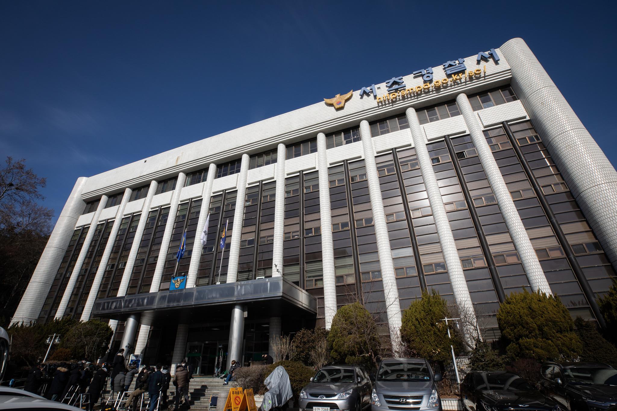 서울 서초경찰서 전경. 뉴스1