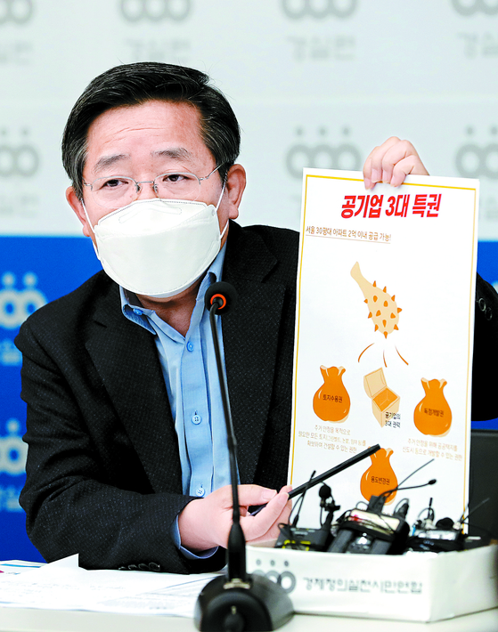 김헌동 경실련 본부장이 29일 SH 택지매각 현황 실태분석을 발표하고 있다. [뉴스1]