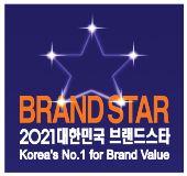 2021 대한민국 브랜드 스타