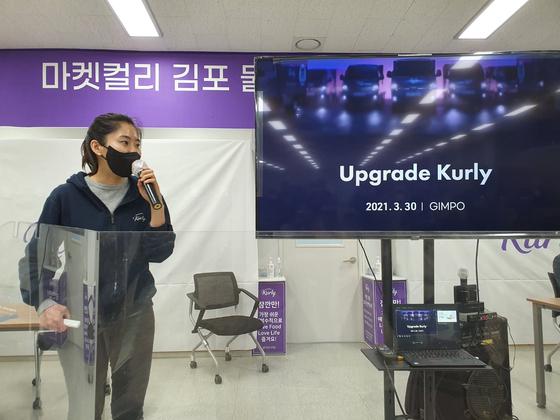 마켓컬리 김슬아 대표가 30일 김포 물류센터에서 기자간담회를 하고 있다. 추인영 기자