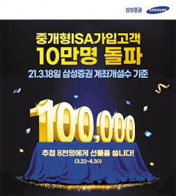 삼성증권은 지난달 업계 최초로 출시한 '중개형 ISA'의 10만 고객 돌파를 기념해 오는 4월 30일까지 이벤트 진행한다. [사진 삼성증권]