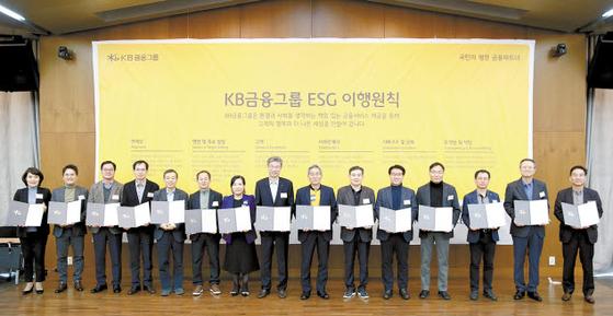 KB금융그룹은 지난해 1월 전 계열사가 모여 'ESG 이행원칙'을 선언(사진)했고, 두달 뒤에는 'ESG위원회'를 신설했다.  [사진 KB금융그룹]