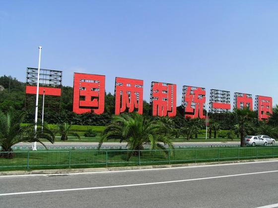 오는 3일 중국 샤먼 한·중 외교장관 회담장 인근에 위치한 '일국양제 통일중국' 간판. [바이두 캡처]