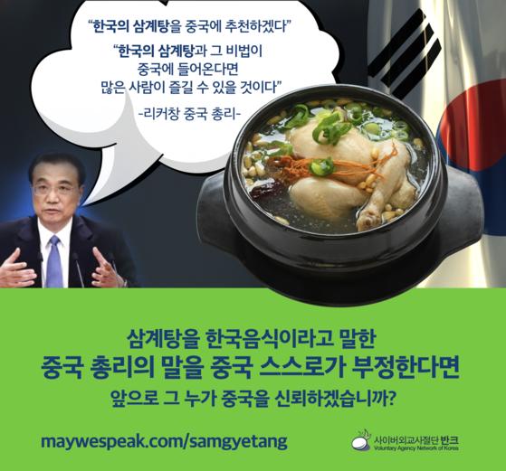 사이버 외교 사절단 반크가 중국 포털사이트 바이두를 비판하며 제작한 포스터. 반크 홈페이지 제공