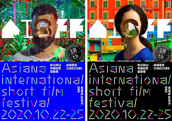 지난해 10월 서울 광화문 씨네큐브 극장에서 개막한 제18회 아시아나국제단편영화제(AISFF) 공식 포스터. [사진 AISFF]