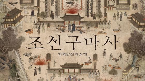 SBS 사극 '조선구마사' [자료 SBS]