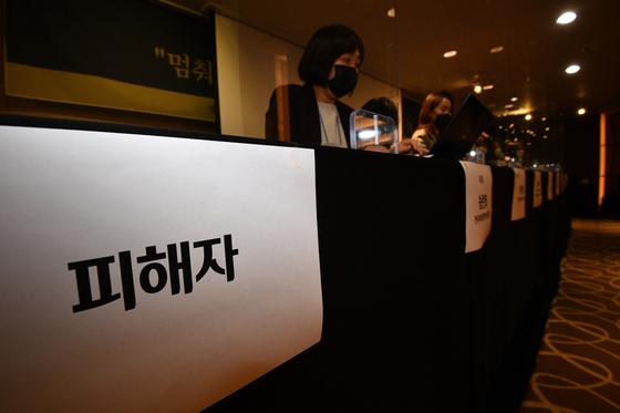 지난 17일 서울 중구 명동의 한 호텔에서 열린 '서울시장 위력 성폭력 사건 피해자와 함께 말하기' 기자회견에 고 박원순 성폭력 사건 피해자의 자리가 마련돼 있다. 사진공동취재단