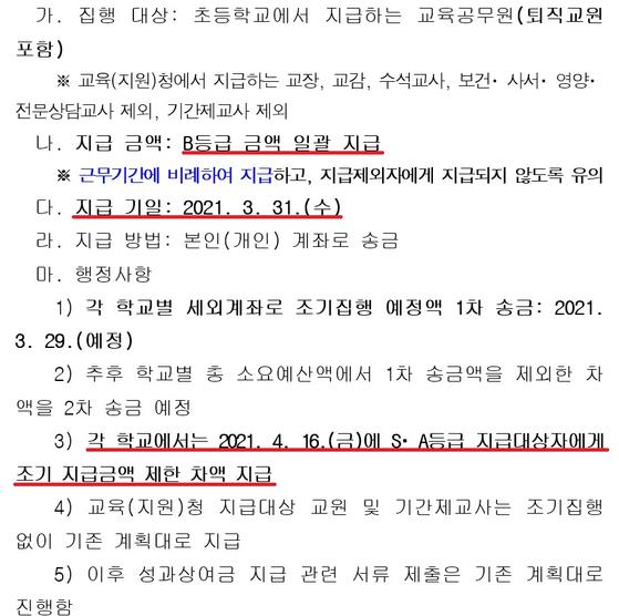교사 성과급을 3월 말까지 일괄 지급하고 좋은 평가를 받은 경우 4월에 추가 지급한다는 내용의 서울시교육청 공문. 공문 캡처