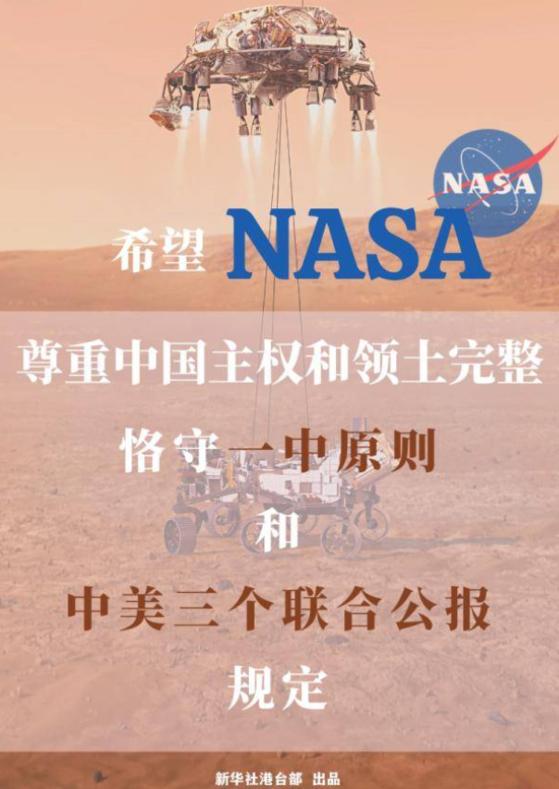 미 항공우주국(NASA)이 홈페이지에서 대만을 국가로 표기해 중국 네티즌들이 반발하고 있다. NASA가 '하나의 중국' 원칙을 존중해달라는 내용의 포스터. [신화사 웨이보]
