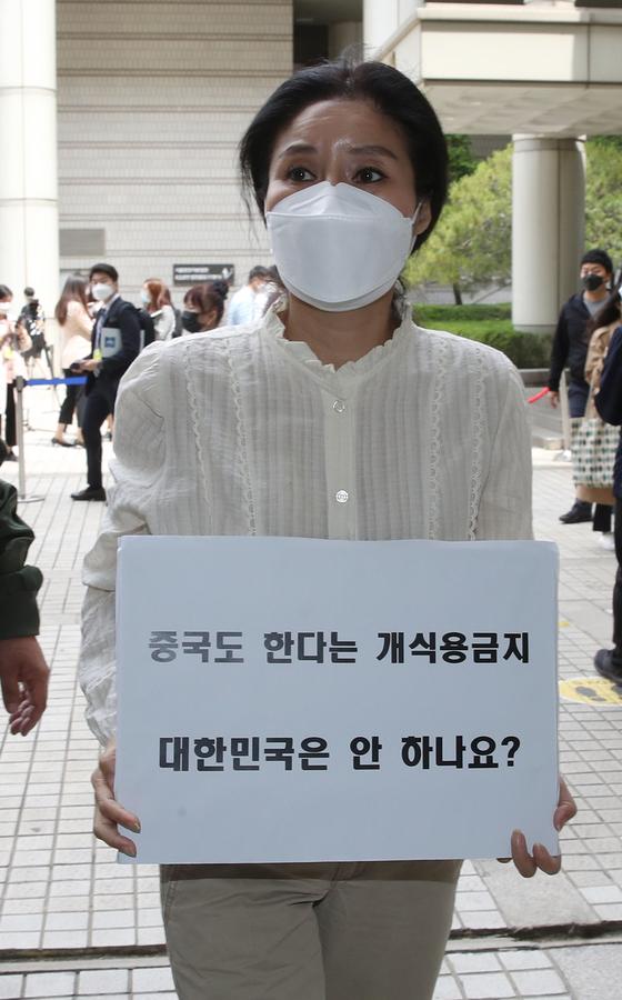 구조동물을 안락사했다는 혐의 등으로 재판을 받는 동물권단체 '케어'의 박소연 전 대표. 연합뉴스