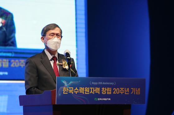 한국수력원자력 창립 20주년 기념식