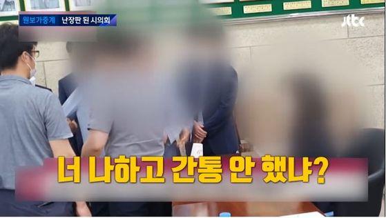지난해 7월 불륜 스캔들로 인해 제명당한 전북 김제시의원. 사진 JTBC