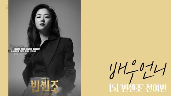 3일 J팟에 공개된 팟캐스트 '배우 언니' 5화에선 드라마 '빈센조' 열혈 변호사 전여빈을 집중 리뷰했다. [사진 배우 언니]