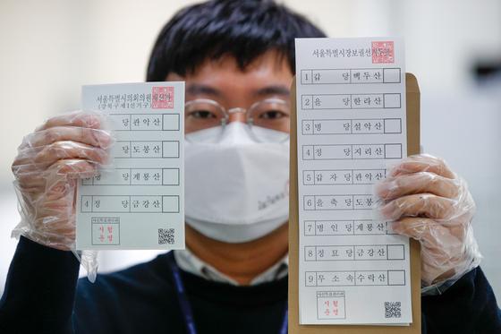 지난 3월 22일 오후 종로구 서울특별시선거관리위원회에서 열린 4.7 재·보궐선거 사전투표 및 개표 시연회에서 관계자가 투표지를 들어 보이고 있다. 연합뉴스