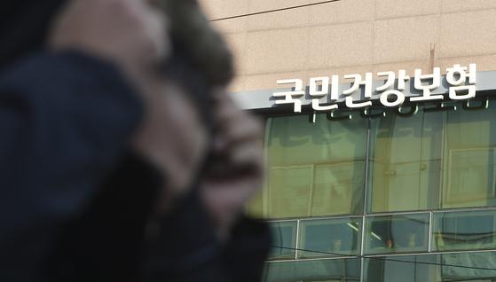 서울 마포구 국민건강보험공단 마포지사. 뉴스1
