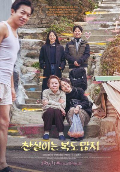 영화 '찬실이는 복도 많지' 포스터. [사진 사이드미러·찬란]