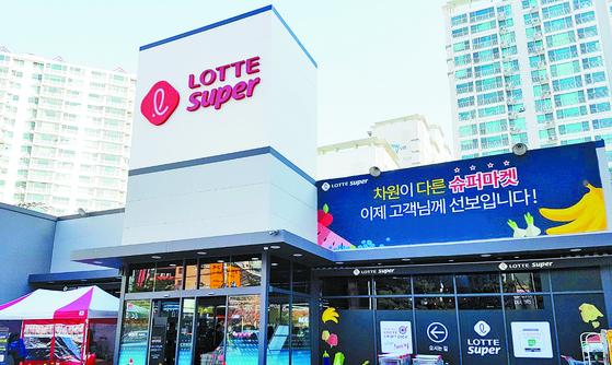 롯데수퍼는 지난해 11월 서울 강남구 일부 점포에서 '퇴근길 한 시간 배송' 서비스를 시작했다. [사진 롯데수퍼]