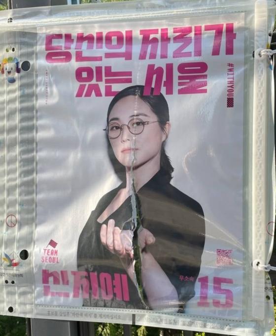 [사진 신지예 서울시장 무소속 후보 페이스북]