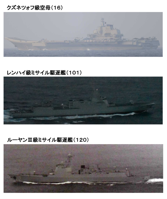 3일 오전 8시 일본 나가사키 현 단죠군도(男女群島) 서남쪽 약 470㎞ 해역에서 일본 해상자위대가 촬영한 중국 랴오닝함(遼寧) 항모전투단. 위로부터 랴오닝함, 055형 난창(南昌)함, 052D형 청두(成都)함. [사진=일본 방위성 통합막료감부 보도자료 캡처]