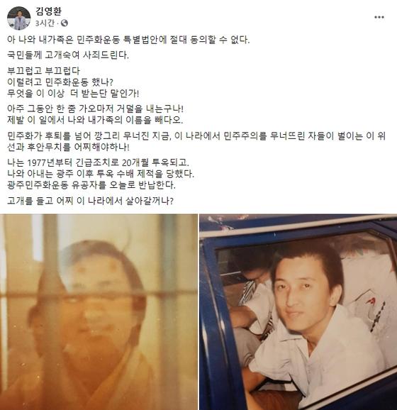[김영환 전 의원 페이스북 캡처]