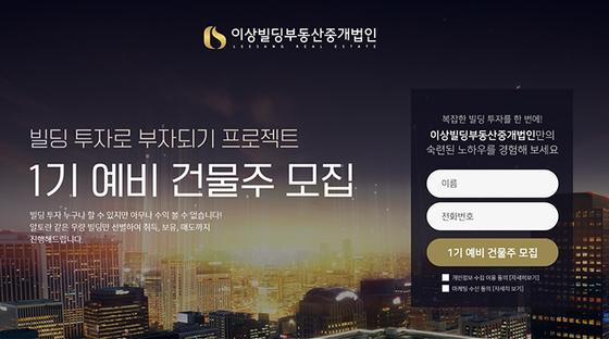 〈이미지= 이상빌딩부동산중개법인 공식블로그 팝업 페이지 메인화면 캡처〉