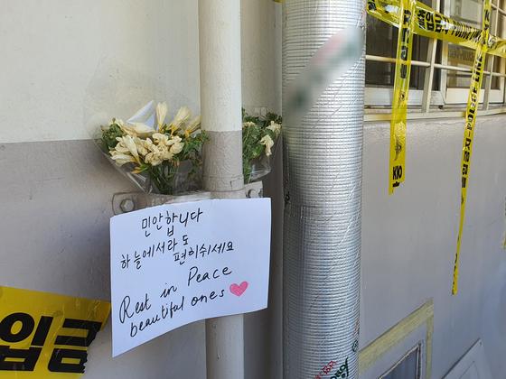 김태현이 범행을 저질렀던 노원구의 한 아파트 현관문 앞. 지난 5일 오후 3시에는 한 시민이 붙여 놓은 편지와 국화꽃이 놓여있었다. 편광현 기자