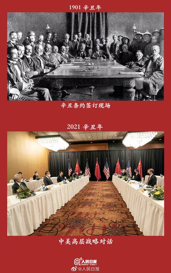 지난 3월 알래스카 미중회담 직후 중국 공산당 기관지 인민일보가 만들어 인터넷에 배포한 1901년 신축조약과 2021년 미중 고위층 회담 선전 포스터. [웨이신 캡처]