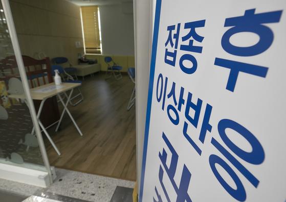 보건교사 등에 대한 아스트라제네카 백신 접종이 보류된 8일 오후 서울 시내 한 보건소가 텅 비어있다. 뉴스1