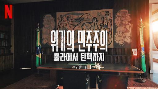 넷플릭스 다큐멘터리 '위기의 민주주의'. 사진 넷플릭스