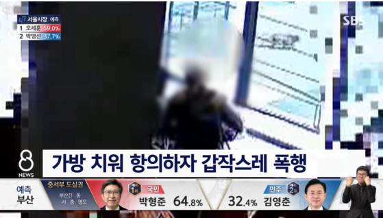지난 5일 대구 중구의 한 카페에 있던 30대 여성 A씨를 40~50대로 추정되는 남성이 폭행했다는 신고가 접수됐다. 사진 SBS