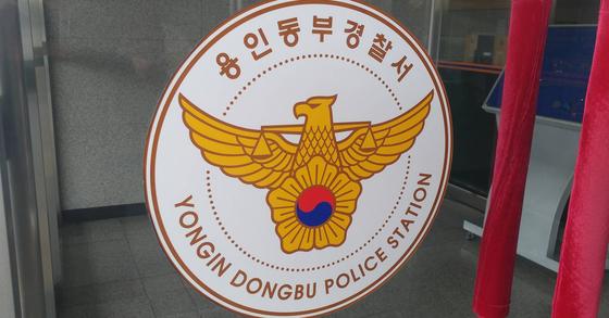경기 용인동부경찰서. [중앙포토]
