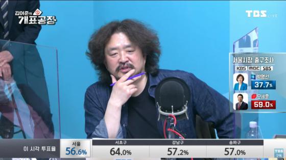 지난 7일 유튜브로 방송된 '김어준의 개표공장' 캡처. 사진 TBS