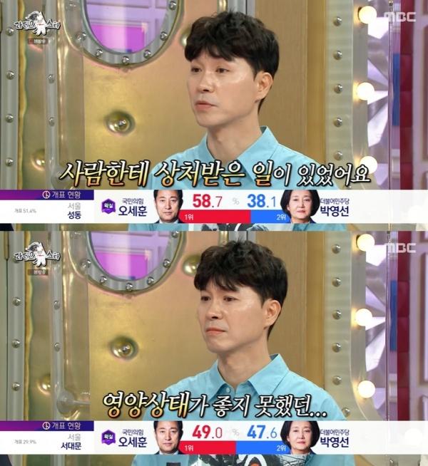 지난 7일 '라디오스타' 방송화면 캡처