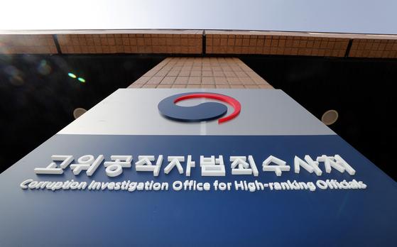 지난달 29일 고위공직자범죄수사처 건물 모습. 연합뉴스