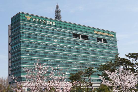 광주광역시지방경찰청 전경. 중앙포토