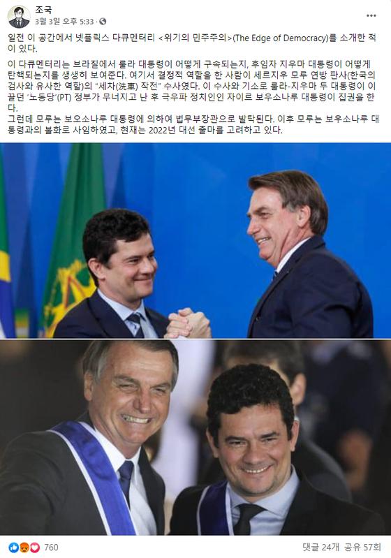 사진 조국 페이스북 페이지 캡처.