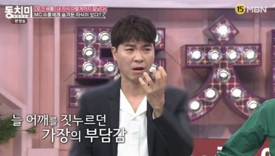 사진은 박수홍씨가 출연하는 MBN '동치미' 방송의 한 장면. 방송 캡처