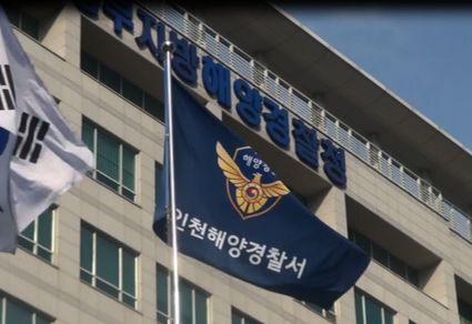 [사진 인천해양경찰서]