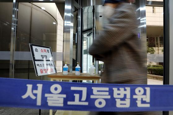 서울 서초동 서울고등법원 모습. 뉴스1