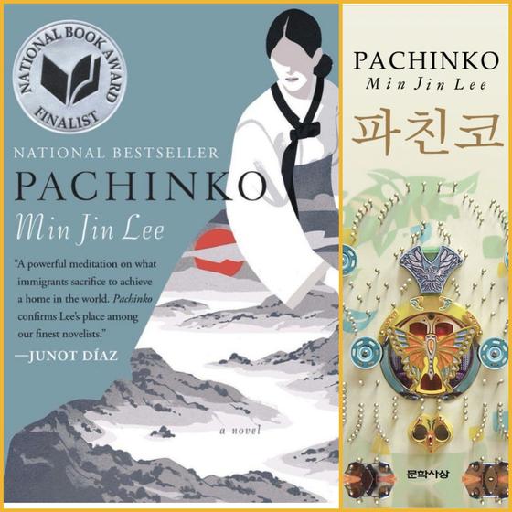 소설 『파친코』의 영문 원서와 번역본.