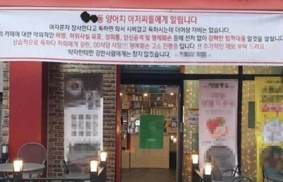 A씨가 지난 2월 카페 앞에 내건 '양아치 현수막'. 온라인 커뮤니티 캡처