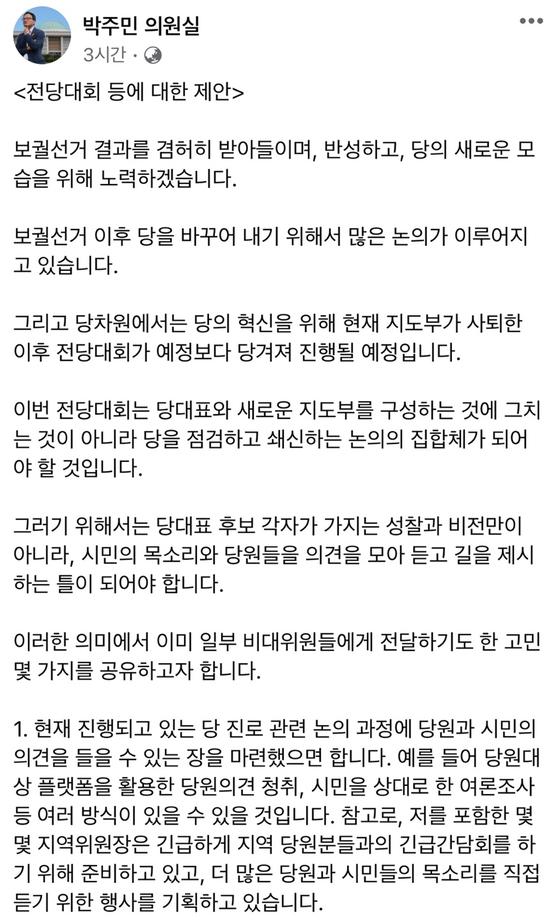 [사진 박주민 더불어민주당 의원 페이스북]