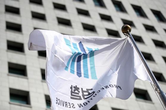 부동산 투기 근절을 위한 전국 검사장 화상회의가 열린 지난달 31일 서울 서초동 대검찰청에 걸린 검찰기가 바람에 나부끼고 있다. 뉴스1