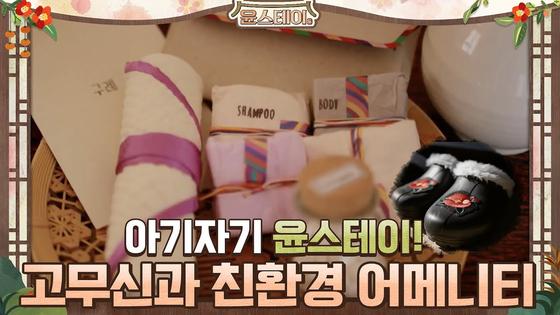 외국인을 위한 게스트하우스로 운영됐던 '윤스테이'에서는 고체 샴푸와 고체 치약 등 친환경 어메니티를 제공했다. 사진 tvN 유튜브